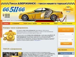 Заказ такси в Дзержинске