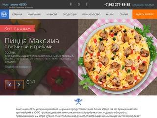 Замороженные полуфабрикаты в Ростове-на-Дону оптом для розницы от российского производителя