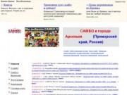 САМБО в Арсеньеве (Приморский край, Россия)