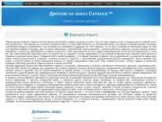 Диплом на заказ Саранск **    Саранск заказать диплом **