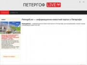PetergofLive — информационно-новостной портал о Петергофе