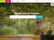 Каталог организаций, новости, афиша, заведения Алдана (Россия, Якутия, Алдан)