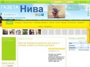 «Нива» – газета Кормиловского района Омской области