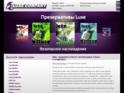 LUXE Company - производство латексных изделий и освежителей полости рта