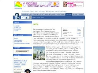 Телефоны геев омска онлайн в хорошем hd 1080 качестве фотоография
