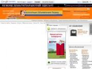 Пермский край - Бесплатные объявления.