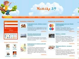 Сайт для Архангельских мам (социальная сеть)