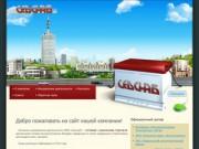 ООО «Севснаб» – оптовая и розничная торговля различными типами аккумуляторных батарей