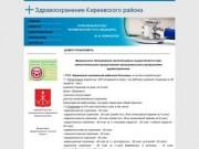 Здравоохранение Киреевского района