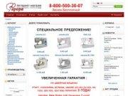 Интернет магазин швейных машин Фарора