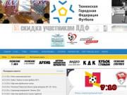 TGFF.su - Тюменская Городская Федерация Футбола