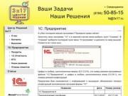 Ваши Задачи - Наши Решения (Центр Решений) 1C: Предприятие (Северодвинск)