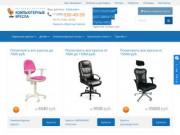 Купить компьютерное кресло в Нальчике. Магазин «Компьютерные кресла»