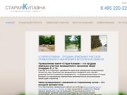 Продажа земельных участков промышленного назначения «Старая Купавна»