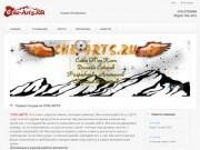 CHE-ARTS - Студия Дизайна и Разработки Сайтов