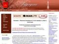 Бородино- архитектура, монастыри, церкви и памятники, отдых и экскурсии в Бородино.