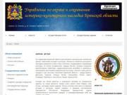 Управление по охране и сохранению историко-культурного наследия Брянской области