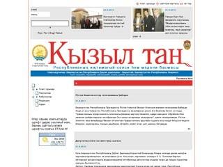 Архив газеты Кызыл тан