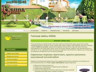 Искусственная плетеная мебель Garda из ротанга для дачи или дома в Москве