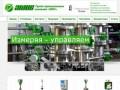 Расходомеры жидкости, газа, пара | Группа компаний ЭМИС - представительство в Москве