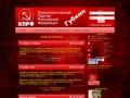 Губкинское местное отделение КПРФ - новости города Губкина (г. Губкин, ул. Мира, д.