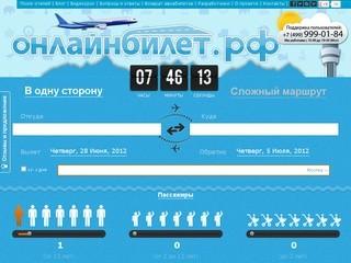 Онлайнбилет.рф - авиабилеты онлайн