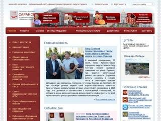 Adm-saransk.ru