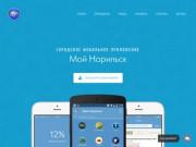 Мобильное приложение «Мой Норильск»