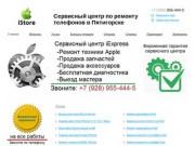 Ремонт телефонов Пятигорск