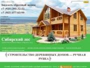 Строительство деревянных домов (Россия, Хакасия, Саяногорск)