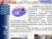 """ОАО """"Радиозавод"""""""