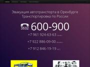 Эвакуация автотранспорта в Оренбурге Транспортировка по России (Россия, Оренбургская область, Оренбург)