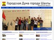 Городская Дума города Шахты Ростовской области