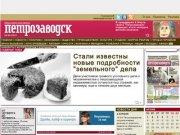 """Газета """"Петрозаводск"""" online - первая газета нового времени!"""