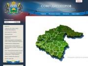 Совет директоров ОУ НПО и СПО Тюменской области