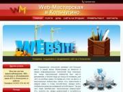Веб-мастерская в Кольчугино (Владимирская область, г. Кольчугино, +7-920-948-74-80)