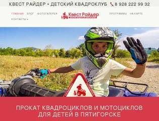 Детский Квадроклуб - Квест Райдер - Прокат квадроциклов для детей в Москве