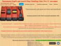 Приложение для диагностики автомобиля на андроид в Москве - цены