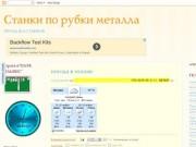 """Cтанки по рубки металла (продукция ОАО """"Долина"""")"""