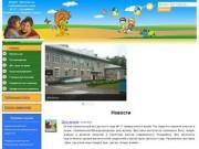 Главная | Официальный сайт МБДОУ детский сад №17 г.Уссурийска