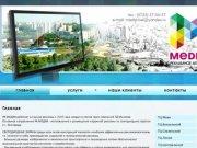 Изготовление видеороликов и их размещение на светодиодных экранах города Белгорода от ООО Медиа+