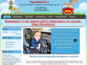 Детские товары и аксессуары для автокресел в Барнауле, детская безопасность