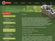 ООО «НПП Техмаш» — производство редукторов и мотор-редукторов