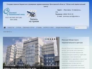 Областной перинатальный центр | Ярославль
