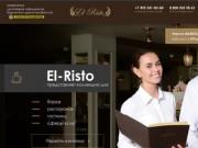 El-Risto (Эль-Ристо) - форма повара, официанта, бармена и других профессий купить в Москве