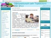 Архив материалов - Торезский УВК №13