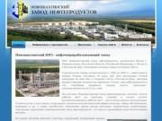 Новошахтинский НПЗ - нефтеперерабатывающий завод