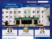 Официальный сайт Гимназии №1 города Назрань (Ингушетия, г. Назрань)
