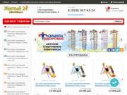 Продажа детских спортивных комплексов и тренажеров. (Россия, Московская область, Москва)
