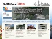 Dontimes.com.ua